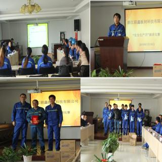 2015年度安全知识竞赛活动
