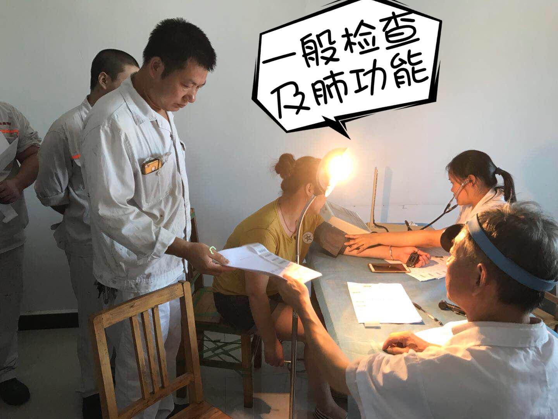 鲨鱼直播官网体育直播006火箭职业病体检1